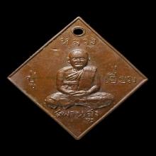 เหรียญข้าวหลามตัดหลวงปู่เอี่ยมวัดสะพานสูงยันต์เล็กนิยม{2}