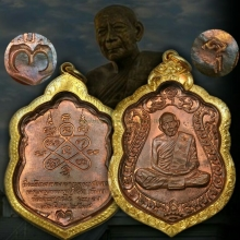 เหรียญเสมา โค็ตอุเบิ้ล เลข3 หลวงปู่ทิม วัดละหารไร่