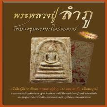 .หนังสือ หลวงปู่ลำภู-หลวงตาพัน วัดใหม่อมตรส...ฉบับสมบูรณ์...