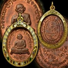 เหรียญเจริญพร 2 หลวงปู่ทิม วัดละหารไร่