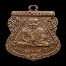 เหรียญเลื่อนสมณศักดิ์ หลวงปู่ทวด