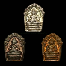 เหรียญพระนาคปรกหลวงพ่อยิด วัดหนองจอก ปี2534