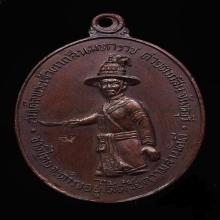เหรียญพระเจ้าตาก ปี 2518