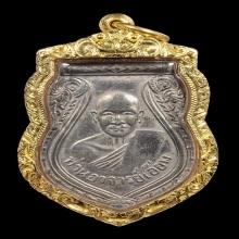 เหรียญหลวงปู่เอี่ยม วัดสะพานสูง จ.นนทบุรี