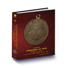 หนังสือสารานุกรมฯเหรียญยอดนิยม๗๗จังหวัด