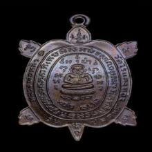 เหรียญเต่าปลดหนี้ ปี 2536 หลวงพ่อหลิว เนื้อ นวโลหะ