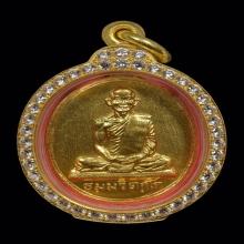 เหรียญสังฆาฎิท่านเจ้าคุณนรเนื้อทองคำ ปี2513