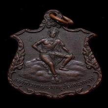 เหรียญเสด็จปู่มุจรินทร์นาคราช