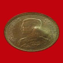เหรียญสลึงแจกทาน โค๊ดระฆังเล็ก