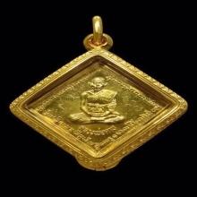 เหรียญข้าวหลามตัดทองคำ หลวงพ่อตาบ