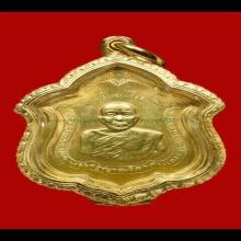 เหรียญแม่ทัพ หลวงพ่อแดง ทองคำ
