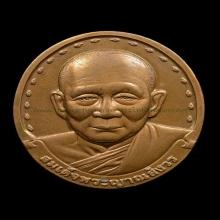 เหรียญสมเด็จญาณ วัดบวรฯ ปี 2528 รุ่นแรก เนื้อทองแดง
