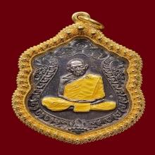 หลวงปูทิมเหรียญเสมาเนื้อเงินลงยายาเหลืองสีเดียว