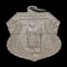 หลวงปู่ศุข วัดปากคลองมะขามเฒ่า เหรียญหลักเมือง ปี 2521