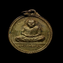เหรียญหลวงพ่อเงินบางคลาน 2515 หลังกรมหลวง