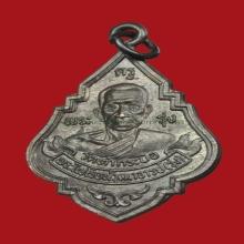 เหรียญหลวงพ่อรุ่ง ปี 33