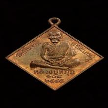 เหรียญพระพรหม หลวงปู่่หมุน
