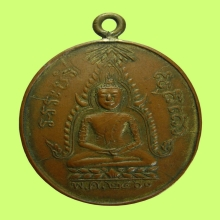 พระพุทธชินราช หลวงพ่อคุ้ย รุ่นแรก