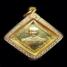 เหรียญกรมหลวงปู่ทิม วัดระหารไร่(กรรมการ)