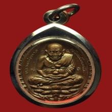 เหรียญเปิดโลก หลวงปู่ดู่ วัดสะแก