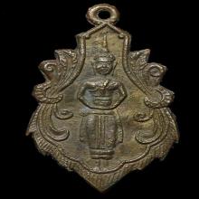 เหรียญหล่อ หลวงพ่อวัดบ้านแหลม ปี 2483