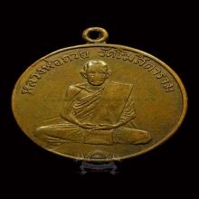 เหรียญหลวงพ่อกวย ชุตินุธโร รุ่นแรก