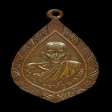 เหรียญพัดยศหลวงพ่อรุ่ง วัดท่ากระบือเนื้อทองแดงผิวไฟ