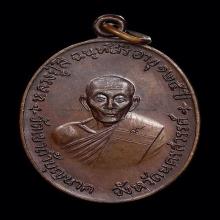 เหรียญจตุรพิธพรชัย หลวงปู่สี1