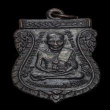 เหรียญ รุ่น3 หลวงปู่ทวด วัดช้างให้ หน้าผากสองเส้น