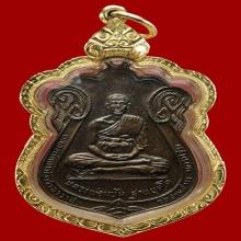 เหรียญฉลองเจ้าอาวาสหลวงปู่แย้มรุ่น2เนื้อนวะเลี่ยมทอง