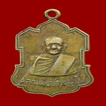 เหรียญ ลพ.ขำ วัดหนองไซ รุ่นแรก จ.สุราษฎร์