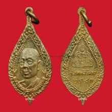 เหรียญสมเด็จพุทธโฆษาจารย์(เจริญ) ปี2493