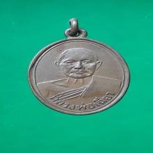 เหรียญหลวงพ่อเขียว วัดบางแคน้อย รุ่นแรก