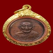 เหรียญโภคทรัพย์ ลป.สี วัดเขาถ้ำบุญนาค ปี 19 ทองแดง