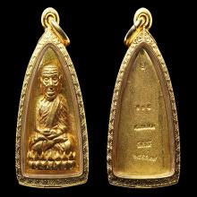 หลวงปู่ทวดปี39 เนื้อทองคำ เบอร์๑๑๘ สวยแชมป์