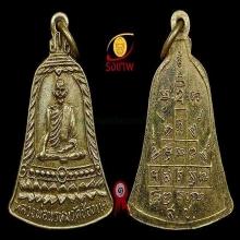 เหรียญระฆัง ส.ช.สั้น หลวงพ่อพรหม วัดช่องแค ปี 2513