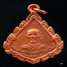 เหรียญหลวงพ่อเฮี้ยง วัดป่ารุ่นแรก