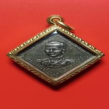 เหรียญเสด็จเตี่ยกรมหลวงชุมพรฯ เนื้อเงิน พ.ศ.2466