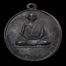 เหรียญรุ่นแรก หลวงปูฟัก วัดนิคมประชาสรรค์ ปี2518