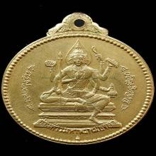 เหรียญจักรเพชร วัดดอน ปี2508 เนื้อฝาบาตร