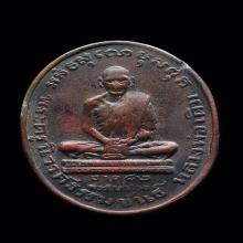 เหรียญหลวพ่อเดิมพิมพ์ต้อ 2482