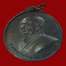 เหรียญหลวงปู่ฝั้นรุ่น 2 บล็อกน้ำกลวง