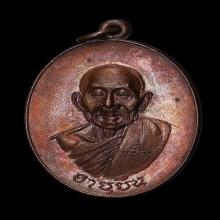 เหรียญอายุยืน ครึ่งองค์ หลวงปู่สี พ.ศ.2517