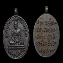 เหรียญหล่อลพ.เนื่อง วัดจุฬามณี  ร.ศ.187