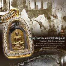 เหรียญใบมะขาม พระพุทธชินสีห์รุ่นแรก วัดบวรนิเวศฯ ปี 99