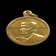 เหรียญสมเด็จโตวัดระฆัง100ปีเหรียญเล็กเนื้อทองคำ