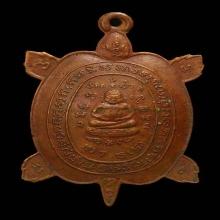 เหรียญพญาเต่าเรือนรุ่นแรก หลวงปู่หลิว