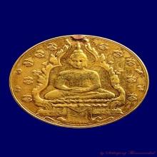 เหรียญพระแก้วมรกรต บล๊อคเจนีวา เนื้อทองคำ