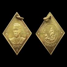 เหรียญกรมหลวงชุมพร วัดราชบพิธฯ ปี 2531 เนื้ออัลปาก้า