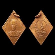 เหรียญกรมหลวงชุมพร วัดราชบพิธฯ ปี 2531 เนื้อทองแดง